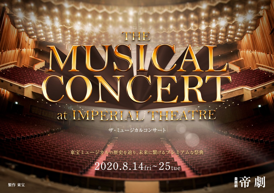 RT by @wowow_stage: 🌟豪華出演者②🌟 『THE MUSICAL CONCERT
